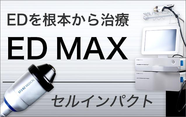 MEN'S Rクリニック ED MAX(スマホ)