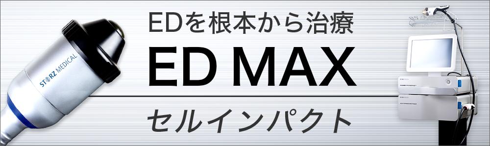 MEN'S Rクリニック ED MAX