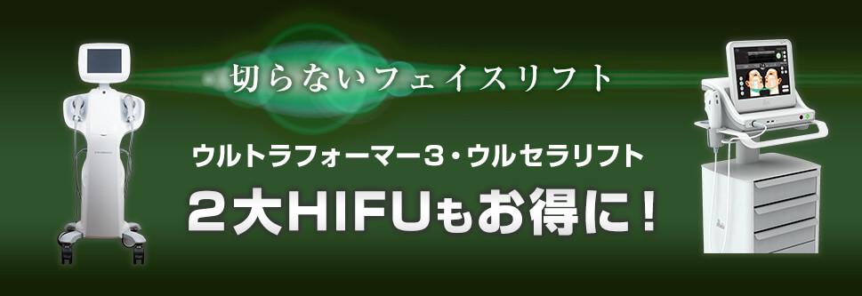 切らないフェイスリフト「ウルトラフォーマー3」・「ウルセラリフト」、2大HIFUもお得に!