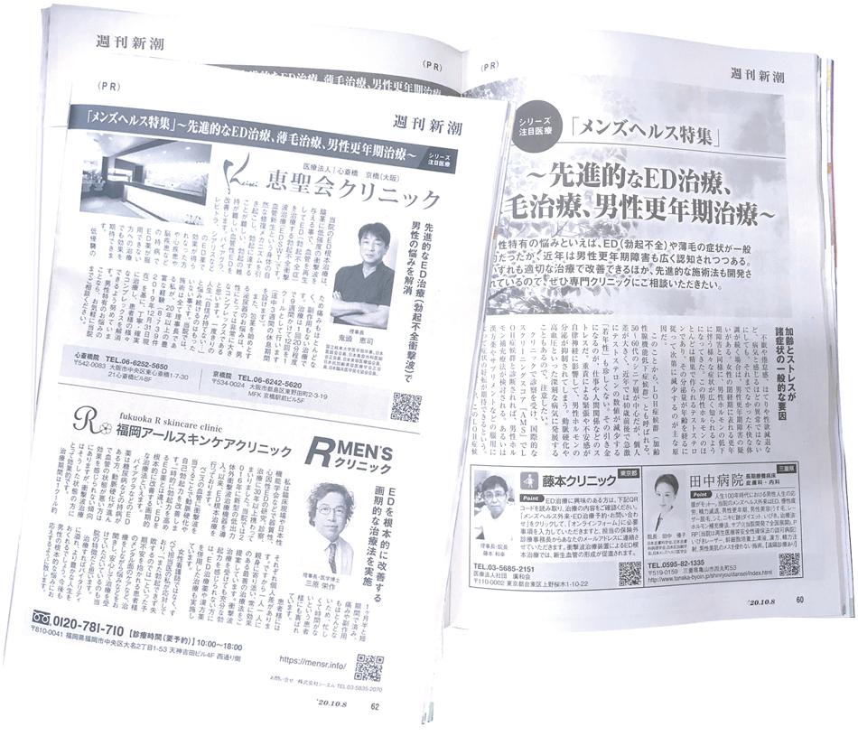 週刊新潮中面